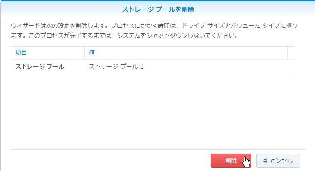 削除する項目を確認して、「削除」ボタンをクリック