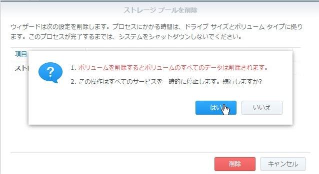 削除の念押しをされるので、「はい」ボタンをクリック