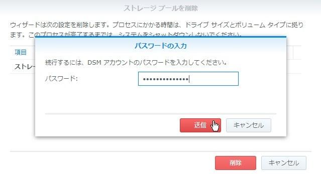 パスワードを入力して「送信」ボタンをクリックする