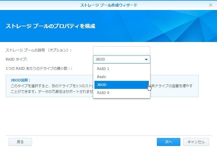 JBODを選択して「次へ」ボタンをクリック