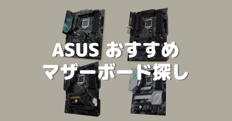 ASUSのおすすめマザーボードを探す