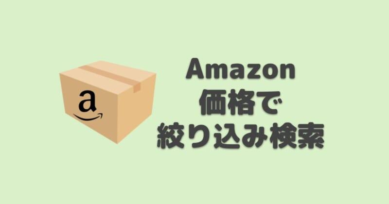 Amazonで価格から絞り込み検索する