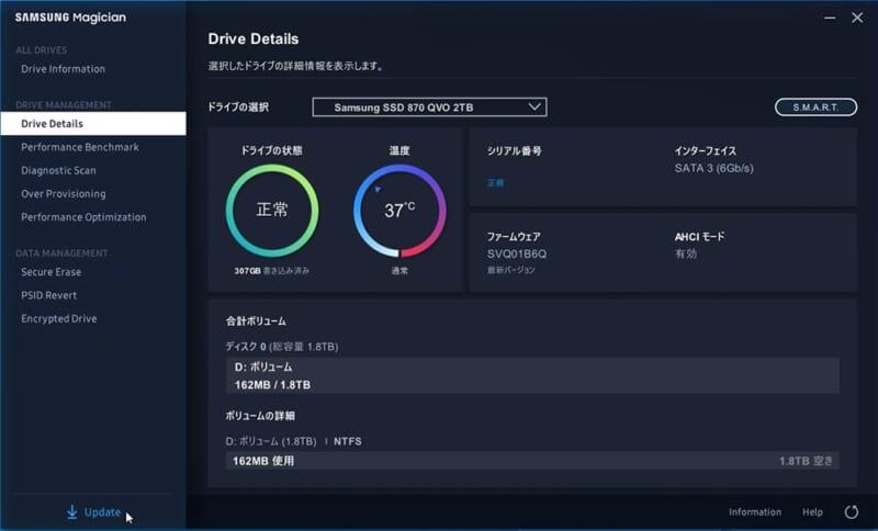 Drive Detailsではシリアル番号やファームウェアversionなど詳細を確認できます