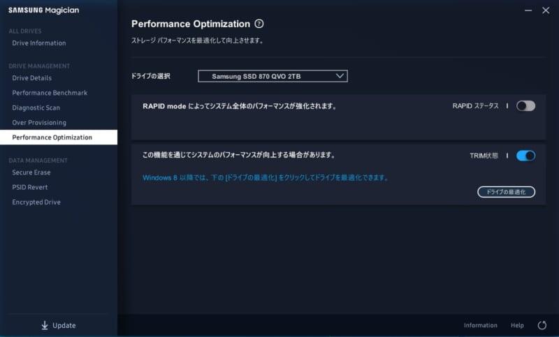 「RAPID mode」は、Performance Optimizationから設定できます。