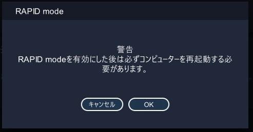 再起動しても問題なければ「OK」ボタンをクリックします。