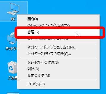 コンピュータの管理を開く