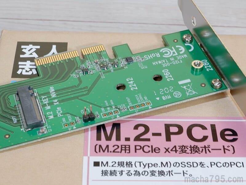 PCIe x4スロット対応でNVMe SSDも使える