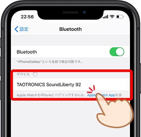 「TAOTRONICS SoundLiberty 92」を選択する