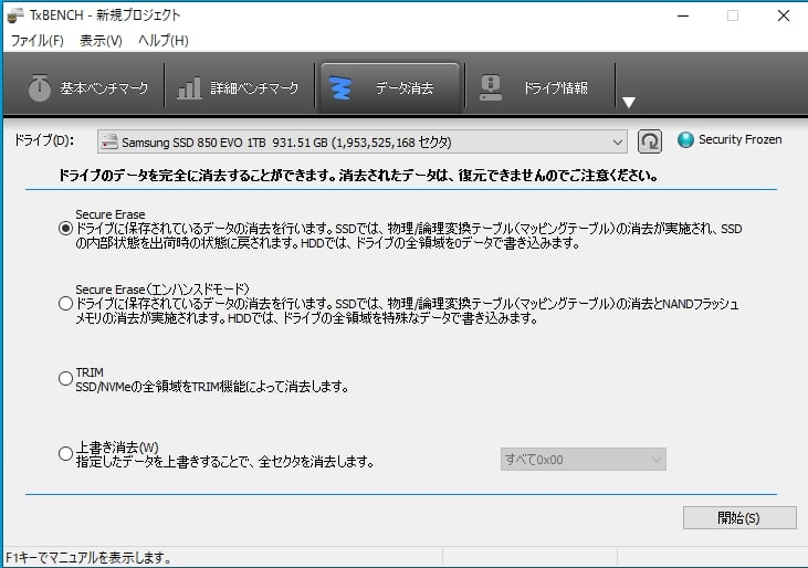 Secure Eraseはフリーソフトの「TxBENCH」でも可能?
