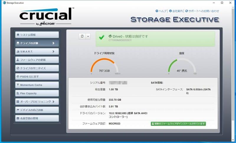 SSDを管理するソフトは「Storage Executive」