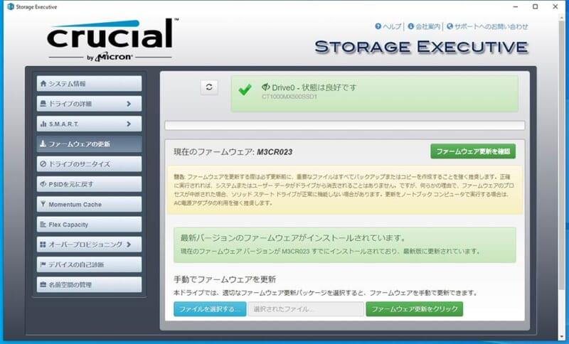 SSDのファームウェアの更新
