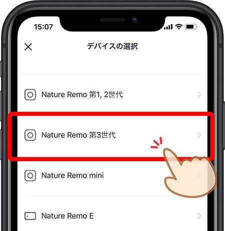 「Nature Remo 第3世代」をタップ