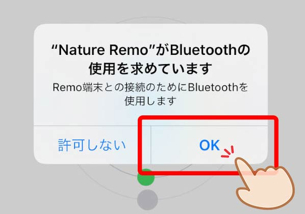 Bluetoothを使用してもよいか聞かれます