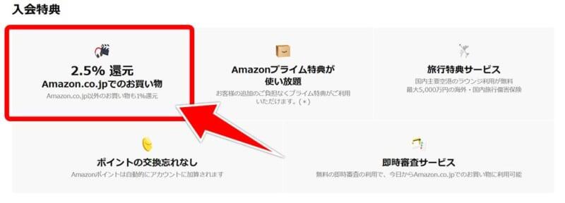 Amazonゴールドカードなら2.5%ポイント還元