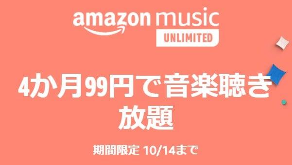 Amazon Music Unlimitedが4ヶ月で99円(97%オフ)