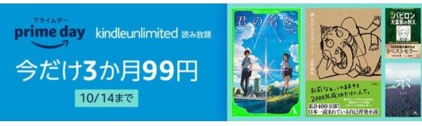 Kindle Unlimitedが3ヶ月で99円(97%オフ)