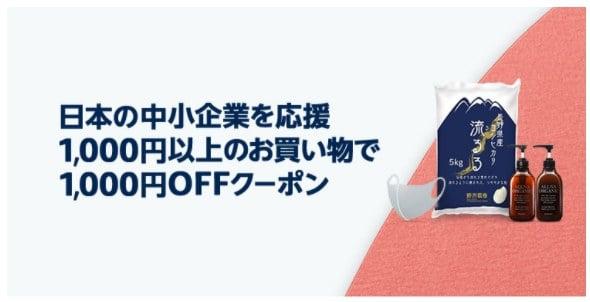 中小企業応援キャンペーンで千円OFFクーポン
