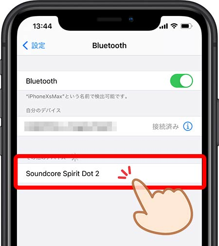 「Soundcore Spirit Dot 2」を選択する