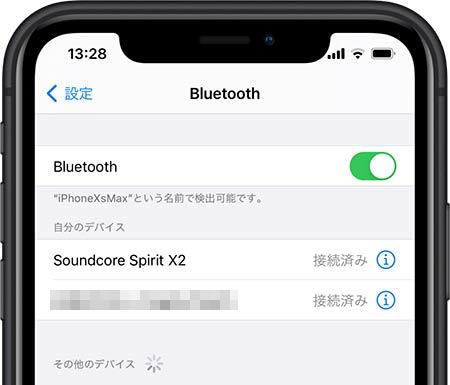 「Soundcore Spirit X2」が追加されればOK