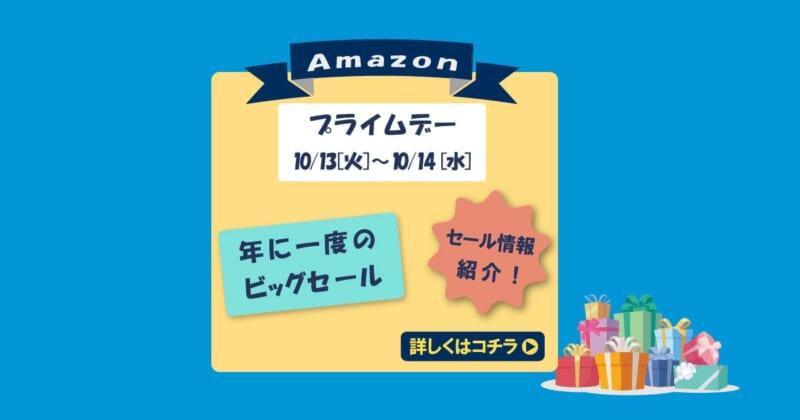 Amazonプライムデーでおすすめの目玉キャンペーンやセール商品
