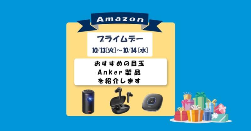 おすすめAnker製品Amazonプライムデー2020