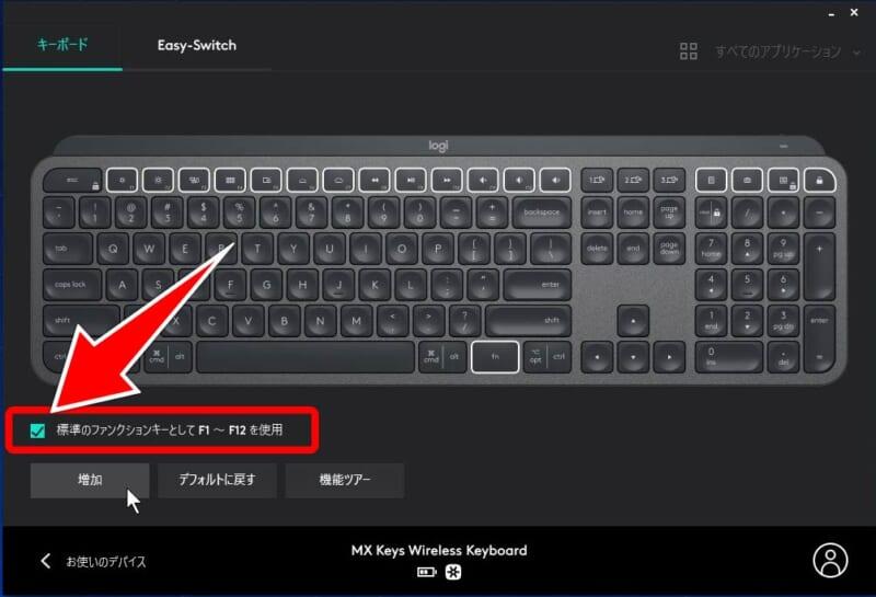 標準のファンクションキーとしてF1~F12を使用」にチェック