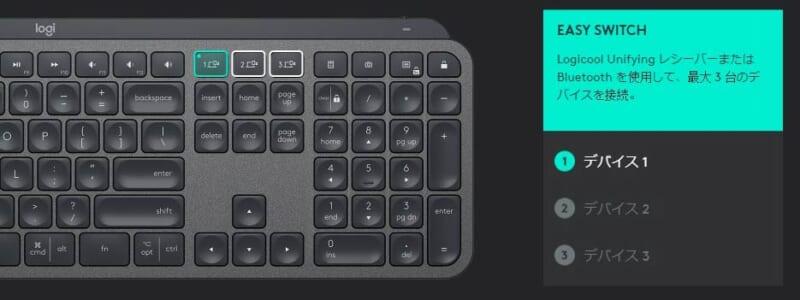 KX800 MX Keysのマルチデバイス機能