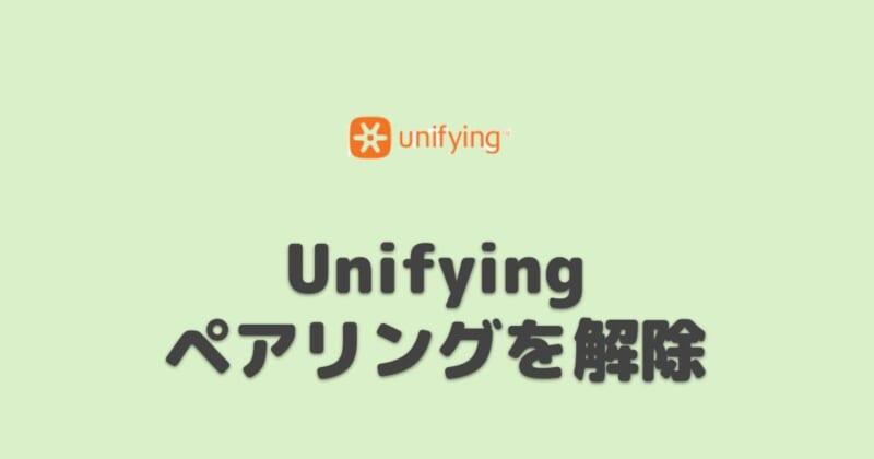 Unifyingレシーバーのペアリング解除方法