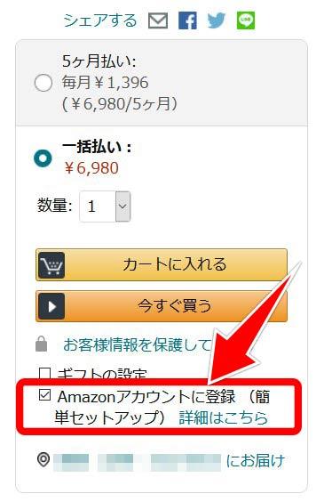「Amazonアカウントに登録(簡単セットアップ)」にチェック