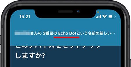 通知でEcho Dotが登録されました