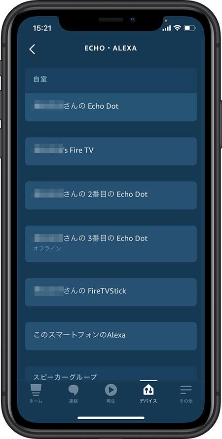 登録されたEcho Dotが追加されている